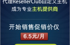 Resellerclub拓展国内主机市场 推极限破冰优惠价