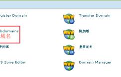 cPanel虚拟主机管理系统绑定二级域名