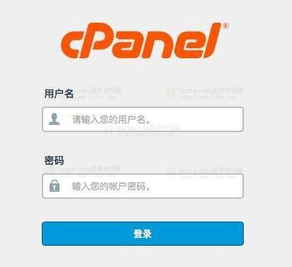 cPanel的面板登录页