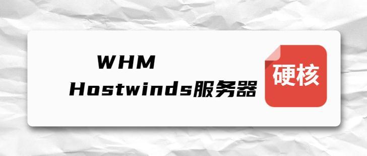 Hostwinds服务器如何从WHM中删除CPanel账户