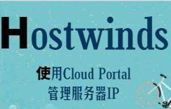 Hostwinds教程:如何使用Cloud Portal管理服务器IP