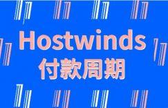hostwinds付款周期选择