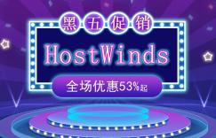 hostwinds黑五促销