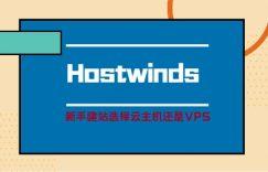 hostwinds主机选择的方法