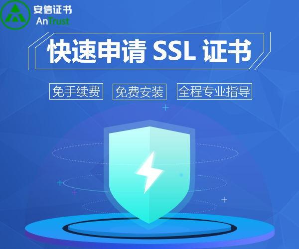 安信SSL证书