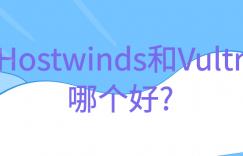 Hostwinds和Vultr对比