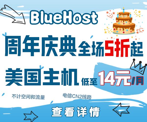 bluehost周年庆
