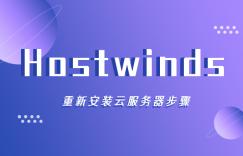 hostwinds云服务器教程