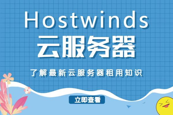 hostwinds云服务器租用