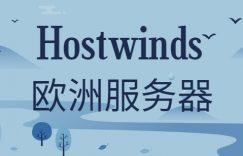 Hostwinds欧洲服务器