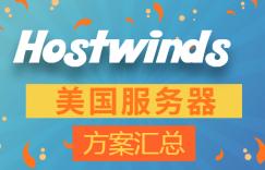 hostwinds美国服务器