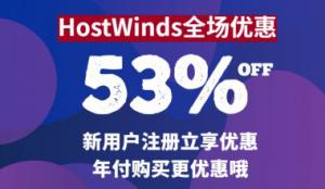 Hostwinds优惠码购买