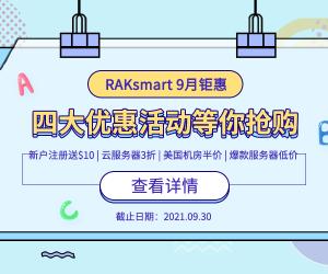 Raksmart优惠活动