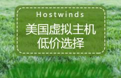 hostwinds美国虚拟主机