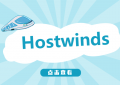 hostwinds虚拟主机